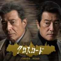 nhk_cross_road-370x256