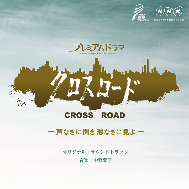 CrossRoad_2_0628Release
