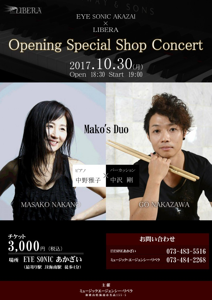 Opening Special Shop Concert