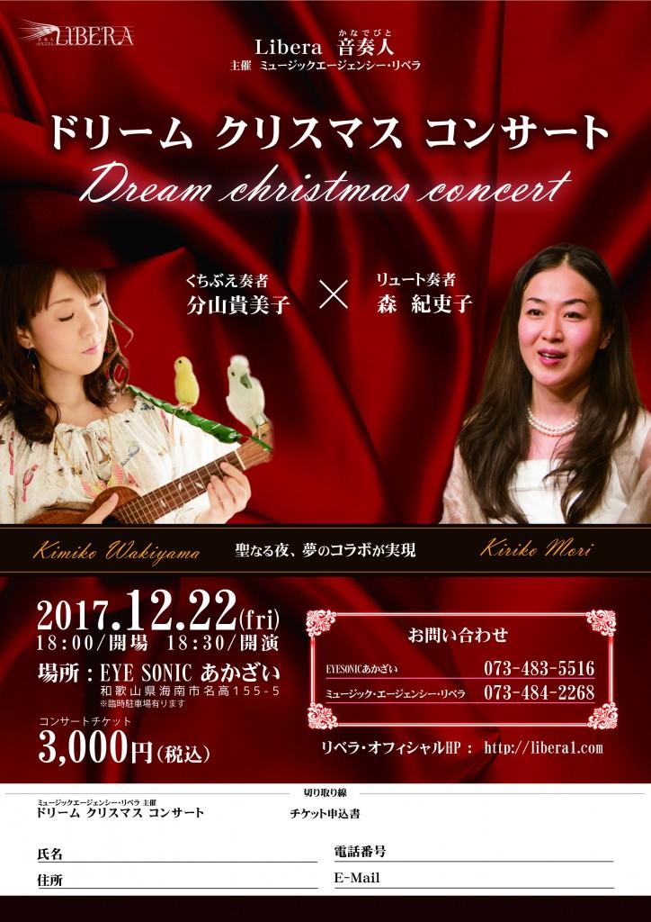 【オモテ】ドリームクリスマスコンサート