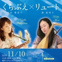 リベラ音奏人コンサート_表_ol