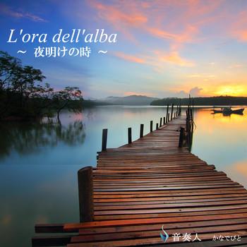 L'ora dell'alba~夜明けの時~