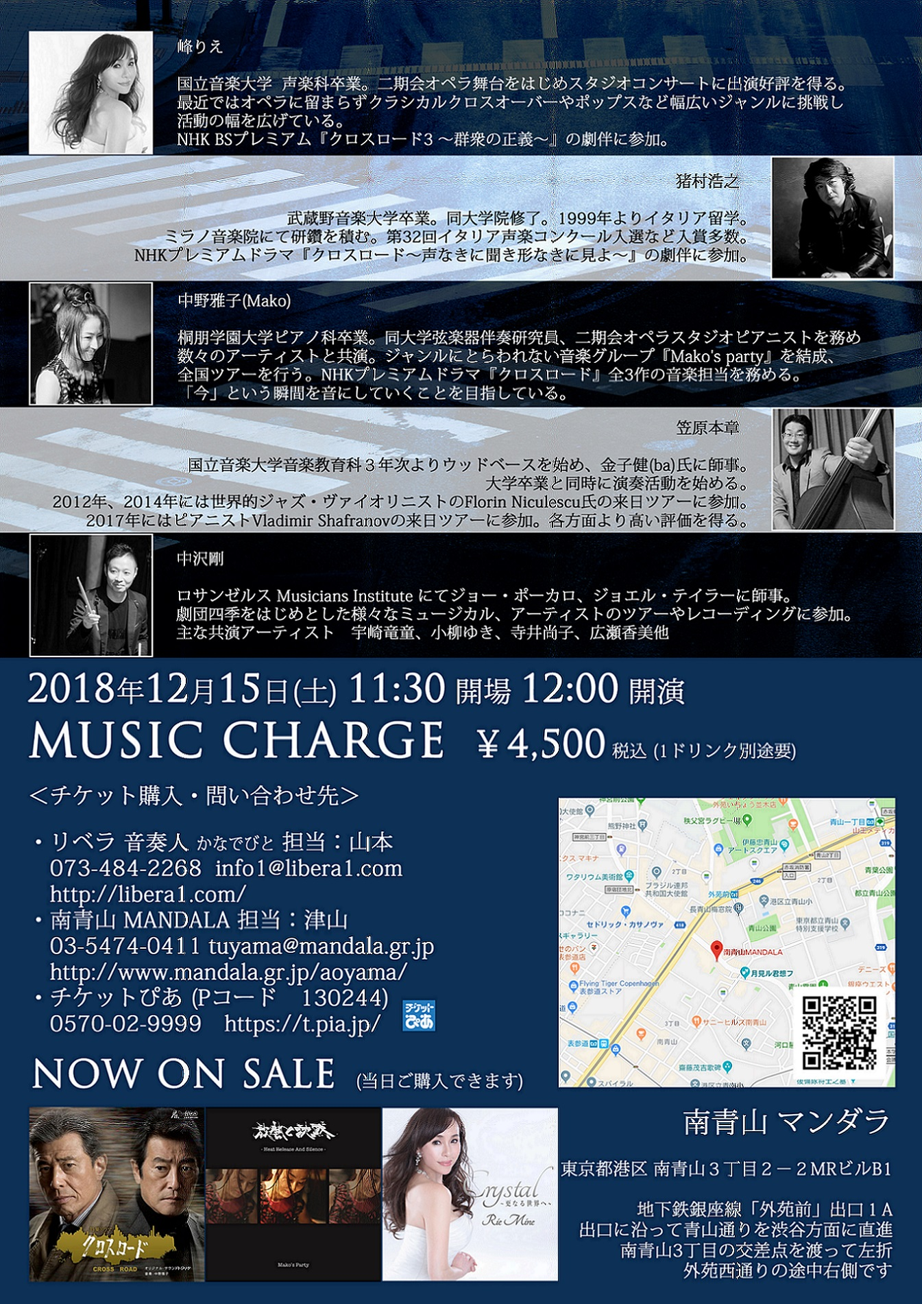 Kimiko&Kiriko 「-音の時空を超えてー」Shopコンサート開催決定